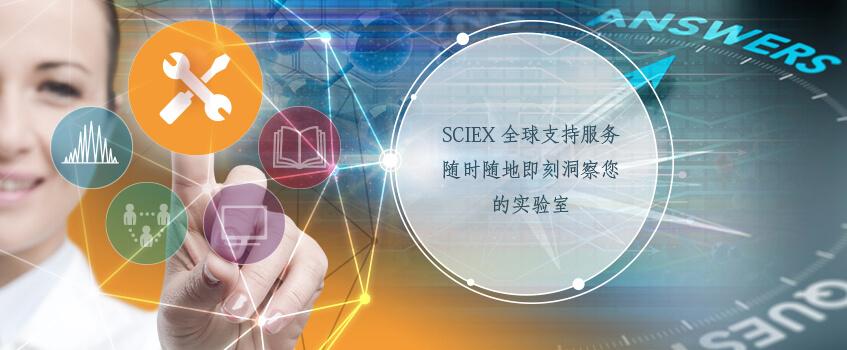 SCIEX 全球支持服务,随时随地即刻洞察您的实验室