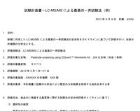 試験計画書_テンプレート